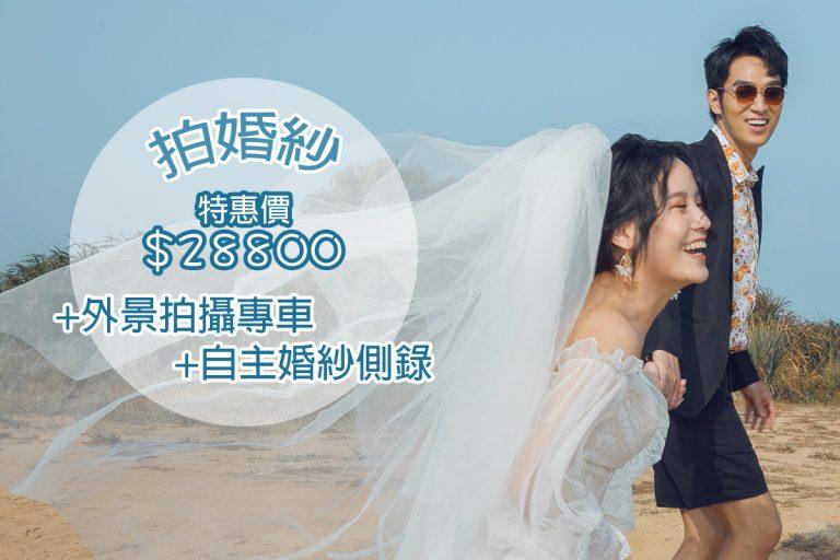 馬上手刀預約 結婚照 現省14000元